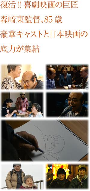 復活!! 喜劇映画の巨匠 森﨑東監督、85歳 豪華キャストと日本映画の底力が集結